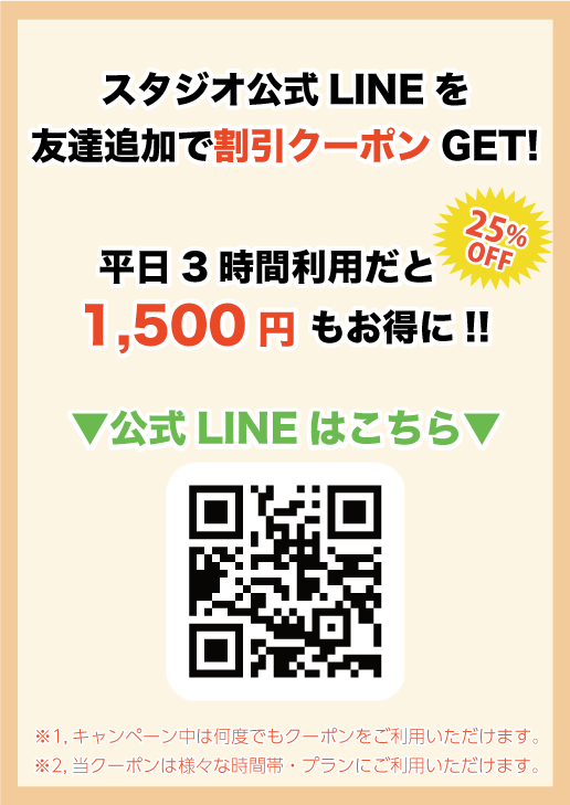 公式LINE登録2